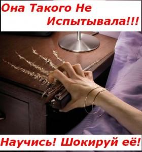 http://orgazm.org.ua/kak-podarit-devushke-gipnoticheskiy-orgazm/