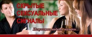 http://orgazm.org.ua/skrytye-seksualnye-signaly/
