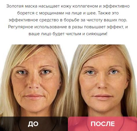 маска от морщин